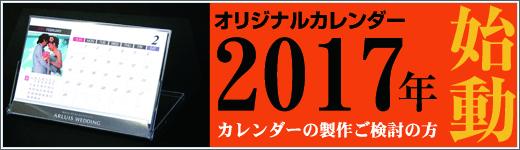 2014年カレンダー始動!今ならまだ間に合う!