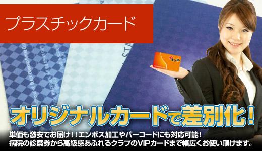 オリジナルプラスチックカード